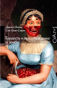 - Гордость и предубеждение и зомби