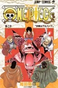 Oda Eiichiro - One Piece, Vol. 20: Showdown at Alubarna