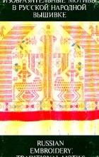 Изобразительные мотивы в русской народной вышивке - Russian embroidery   traditional motifs b61b17fedf82b