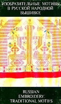 - Изобразительные мотивы в русской народной вышивке - Russian embroidery: traditional motifs