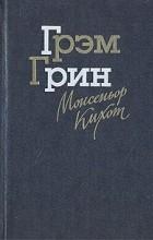 Грэм Грин - Монсеньор Кихот