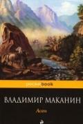 Владимир Маканин - Асан