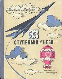 Анатолий Маркуша - 33 ступеньки в небо