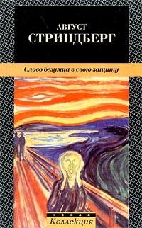 Август Стриндберг - Слово безумца в свою защиту
