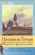 Натаниель Готорн - Чертог фантазии (сборник)