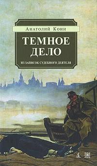 Анатолий Кони - Темное дело. Из записок судебного деятеля (сборник)
