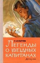 Г. Альтов - Легенды о звездных капитанах (сборник)