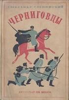 Александр Слонимский - Черниговцы