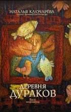 Наталья Ключарева - Деревня дураков