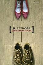 И. Грекова - Знакомые люди (сборник)