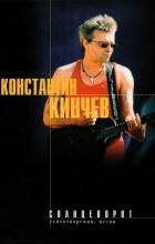 Константин Кинчев - Солнцеворот: Стихотворения, песни, статьи, интервью
