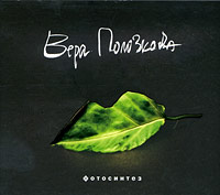 Вера Полозкова - Фотосинтез (аудиокнига CD)
