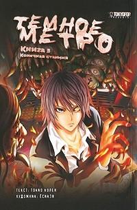 Токио Колен - Темное метро. Книга 3. Конечная станция