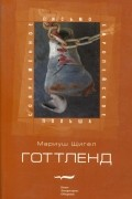 Мариуш Щигел - Готтленд