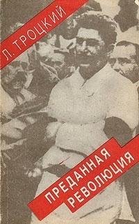 Троцкий Л. Д. - Преданная революция: Что такое СССР и куда он идет?