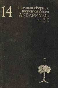 Автор не указан - 14. Полный сборник текстов песен АКВАРИУМа и Б.Г.