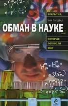 Бен Голдакр - Обман в науке