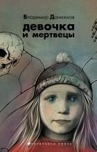 Владимир Данихнов - Девочка и мертвецы