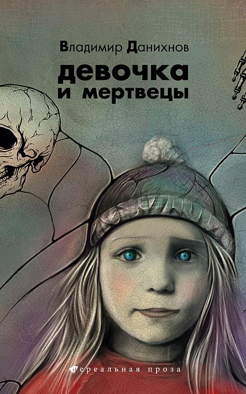 Девочка и мертвецы владимир данихнов скачать fb2