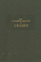 М.Е. Салтыков-Щедрин - Сказки (сборник)