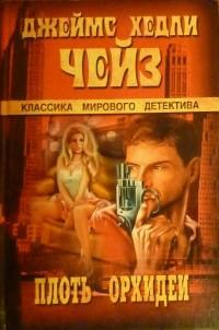 Джеймс Хэдли Чейз - Плоть орхидеи (сборник)