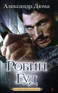 Александр Дюма - Робин Гуд