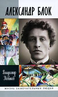 Владимир Новиков - Александр Блок