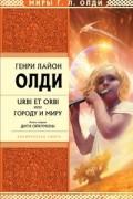 Генри Лайон Олди - Urbi et orbi или Городу и миру. Книга первая. Дитя Ойкумены