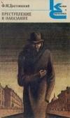 Ф. М. Достоевский — Преступление и наказание