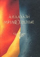 Федерико Андахази - Милосердные