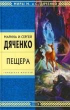Марина и Сергей Дяченко - Пещера