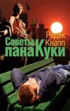 Радек Кнапп - Советы пана Куки