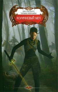 Татьяна Морозова, Иар Эльтеррус - Коричневый меч