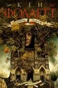Кен Фоллетт - Столпы Земли