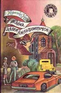 Кэролайн Кин - Тайна аллеи дельфиниумов (сборник)