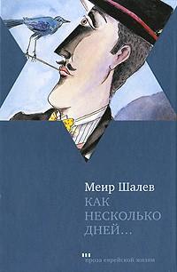 Меир Шалев - Как несколько дней...