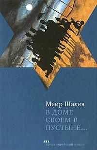 Меир Шалев - В доме своем в пустыне...