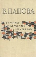 В. Панова - Спутники. Кружилиха. Времена года (сборник)