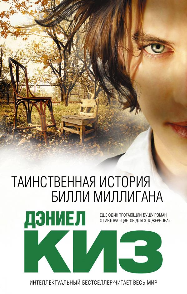 Deniel_Kiz__Tainstvennaya_istoriya_Billi