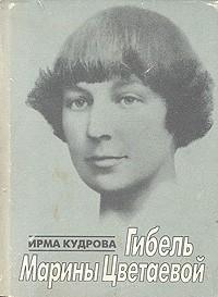 Ирма Кудрова - Гибель Марины Цветаевой