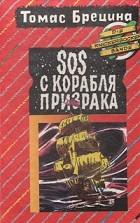 Томас Брецина - SOS с корабля призрака