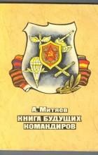 Анатолий Митяев - Книга будущих командиров