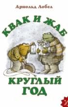 Арнольд Лобел - Квак и Жаб круглый год (сборник)