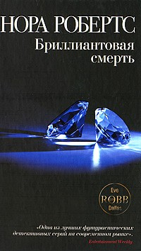 Нора Робертс - Бриллиантовая смерть