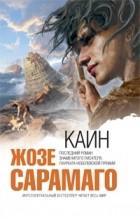 Жозе Сарамаго - Каин