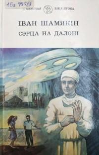 Iван Шамякiн - Сэрца на далонi