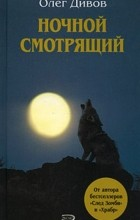 Олег Дивов - Ночной смотрящий