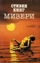 Стивен Кинг - Мизери