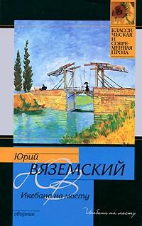 Юрий Вяземский — Икебана на мосту