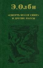 """Эдвард Олби - """"Смерть Бесси Смит"""" и другие пьесы (сборник)"""